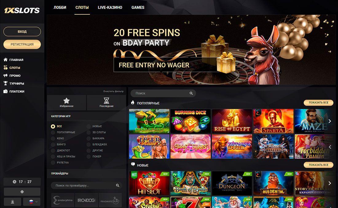 1xSlots Casino официальный сайт - вход для игры на деньги