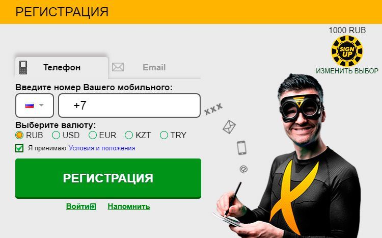 адмирал х 1000 рублей за регистрацию