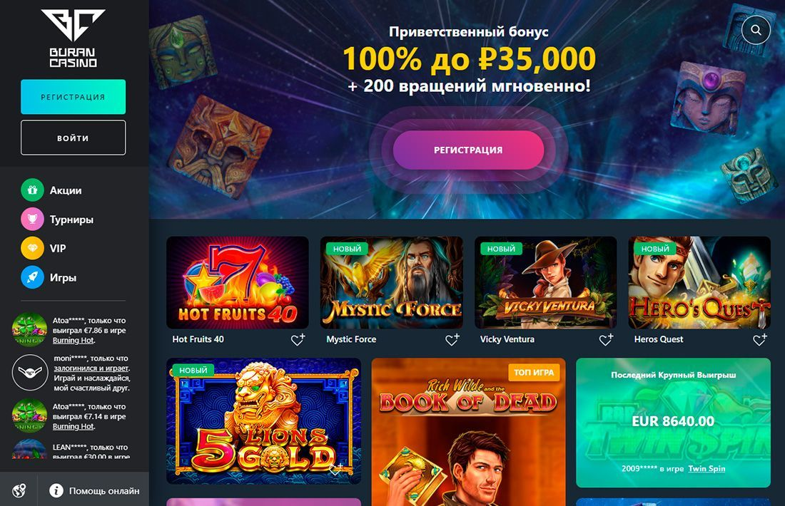 официальный сайт отзывы о казино буран