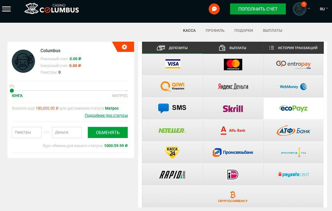 официальный сайт онлайн казино columbus зеркало сайта