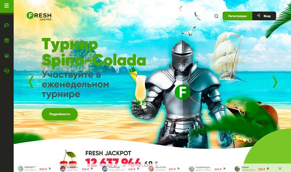 Казино Фреш (Fresh Casino) - обзор, официальный сайт для игры на деньги