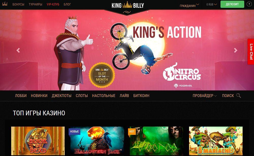 официальный сайт казино кинг билли отзывы