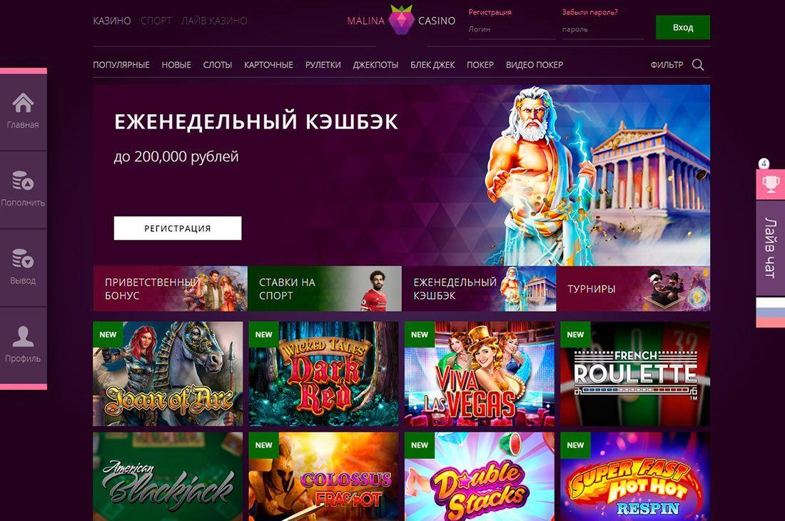 официальный сайт казино малина регистрация