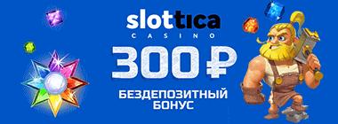игровые автоматы с бонусом 300 рублей