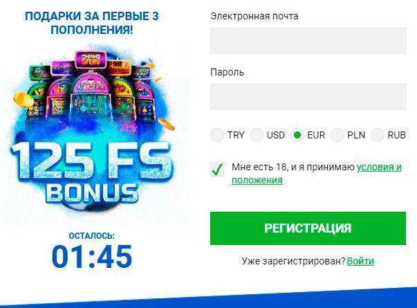 игровые автоматы 300 рублей за регистрацию без депозита