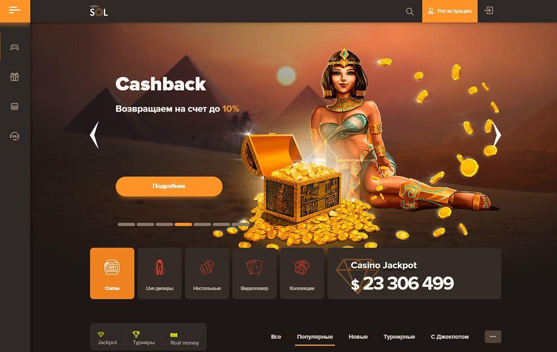 Sol Casino (Сол Казино) - обзор, зеркало, играть на деньги на официальном сайте