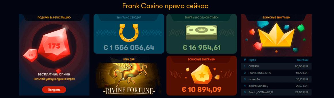 бонус frank casino