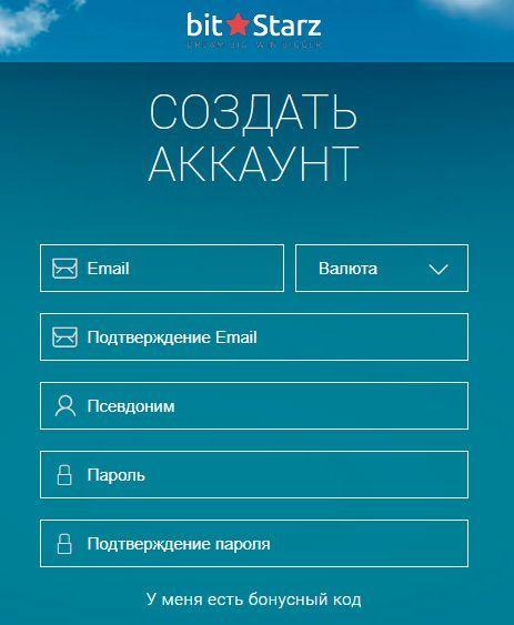 битстарз регистрация