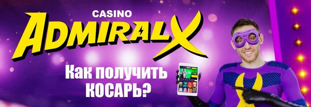 адмирал х 1000 рублей мобильный
