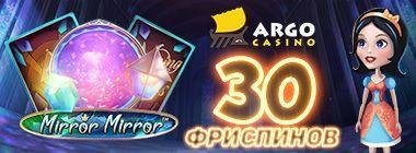 Арго казино играть бесплатно как выиграть у казино фортуна джек