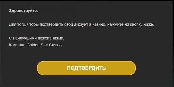голденстар казино 20 фриспинов