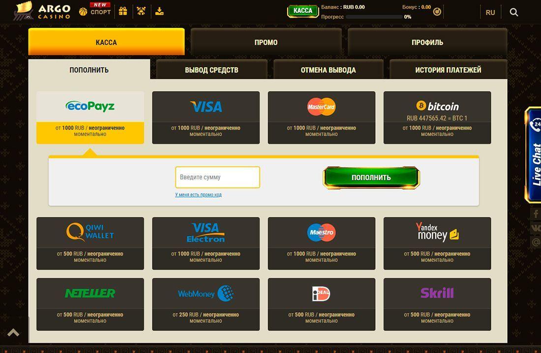 казино арго регистрация