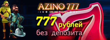 номер азино 777