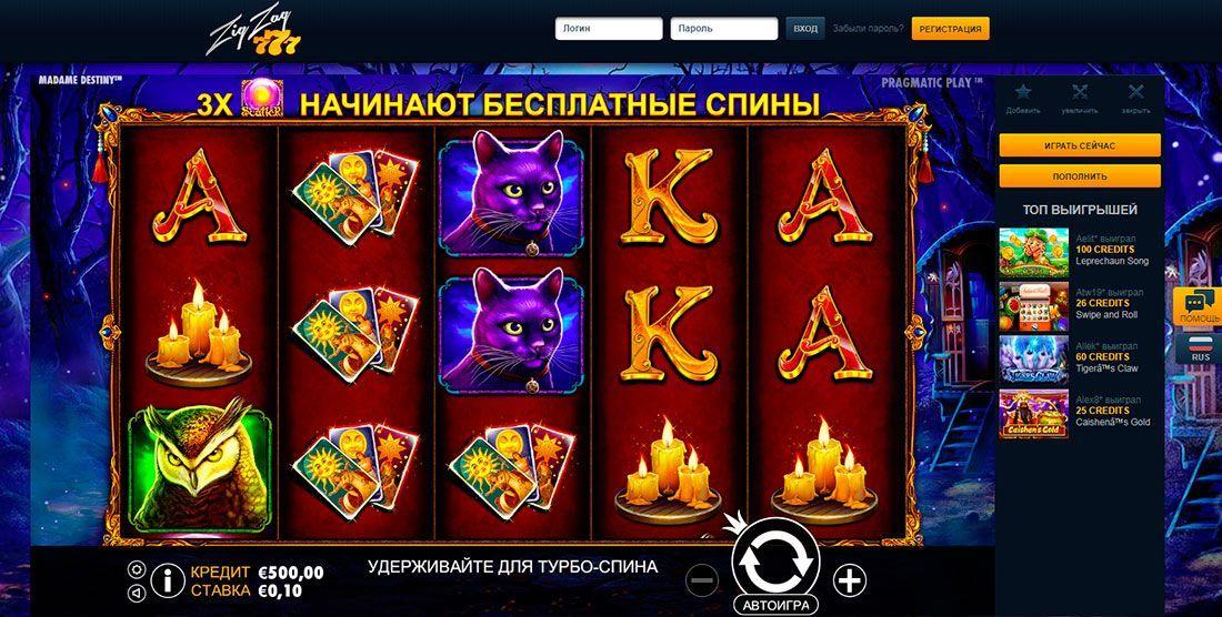 промокод зиг заг казино