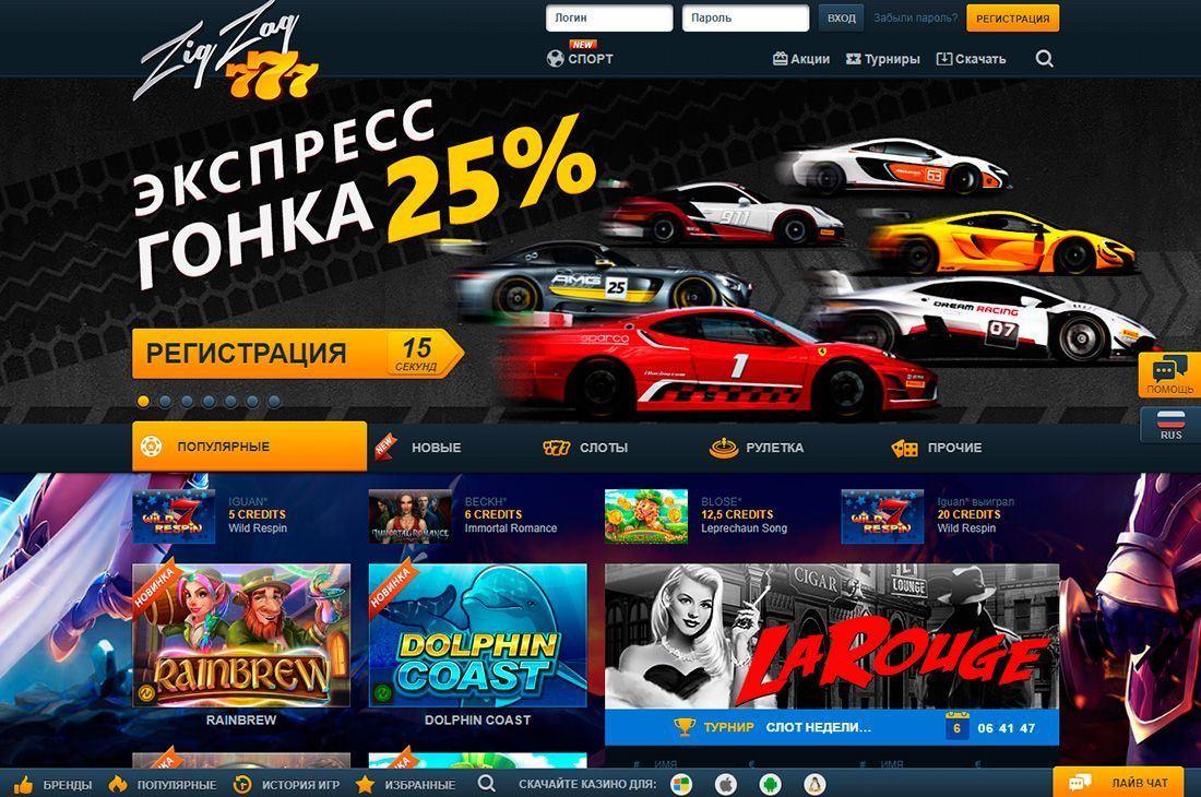 casino zigzag777 официальный сайт