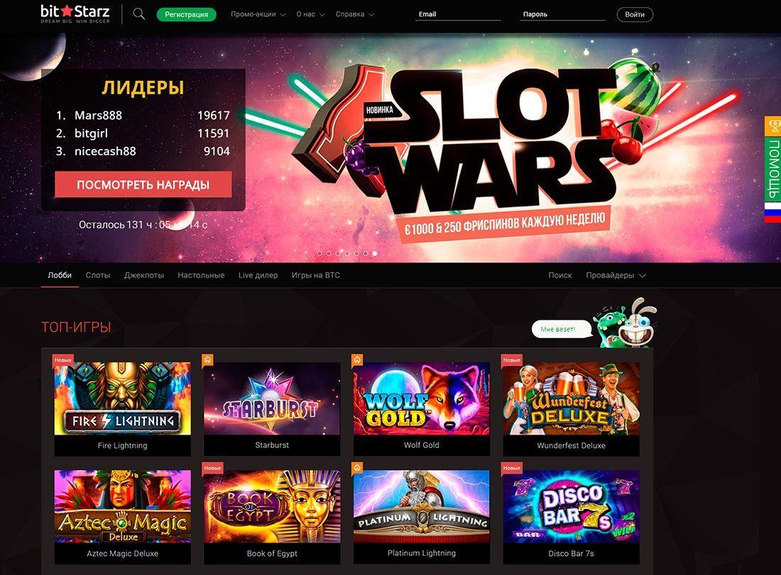 bitstarz казино официальный сайт