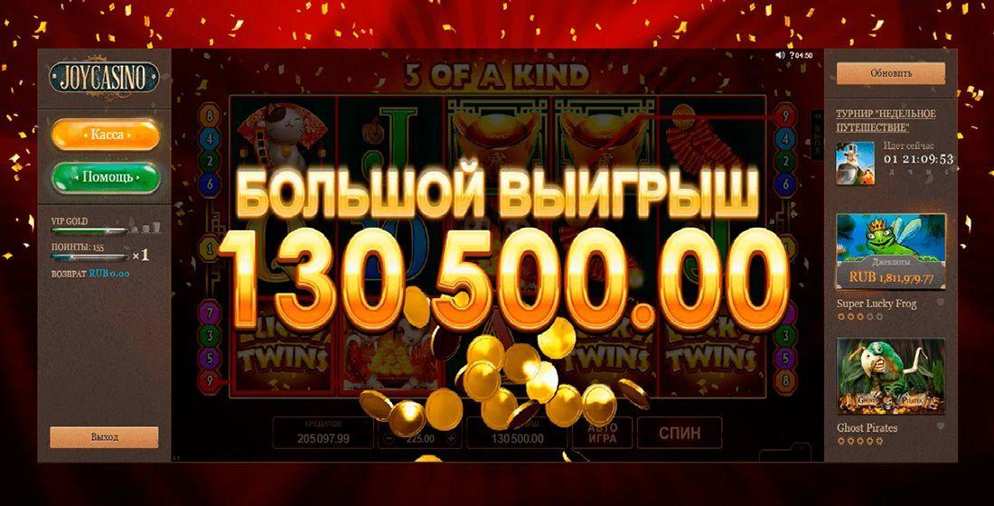 казино джойказино официальный сайт