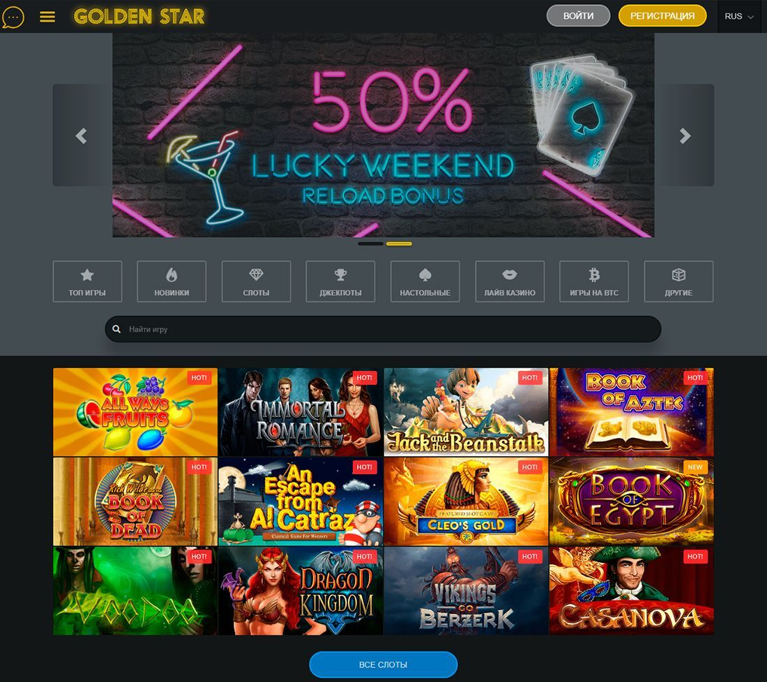 Играть в онлайн казино Голден Стар (Golden Star Casino)