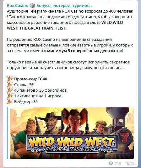 официальный сайт как активировать промокод рокс казино