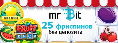 официальный сайт mr bit casino фриспины за регистрацию