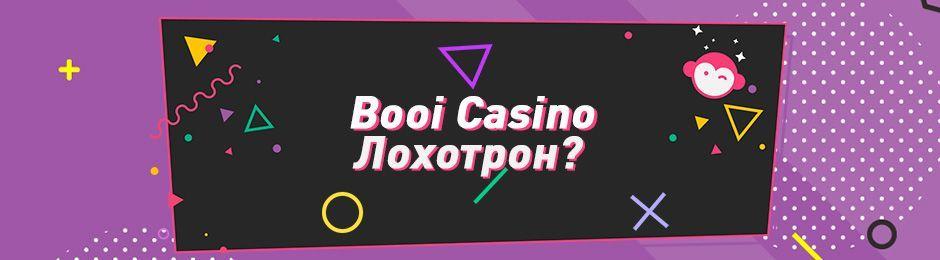 верификация booi casino