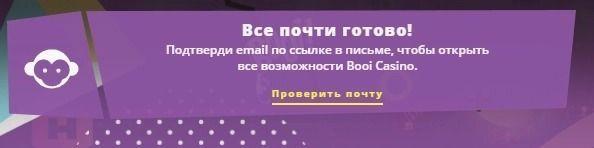 подтверждения создания аккаунта booi казино вход занимает