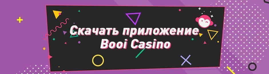 официальный сайт booi верификация