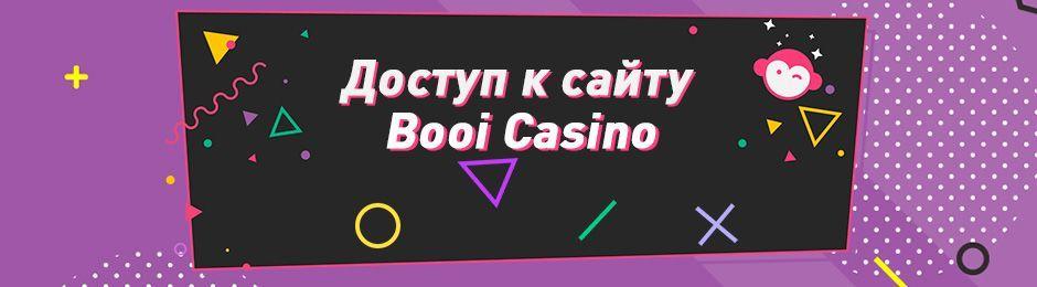 официальный сайт booi доступ