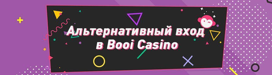 официальный сайт казино booi альтернативный вход