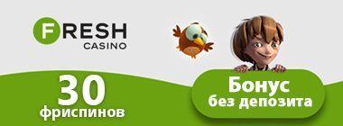 Без депозитный бонус казино казино вулкан бонус 200 рублей