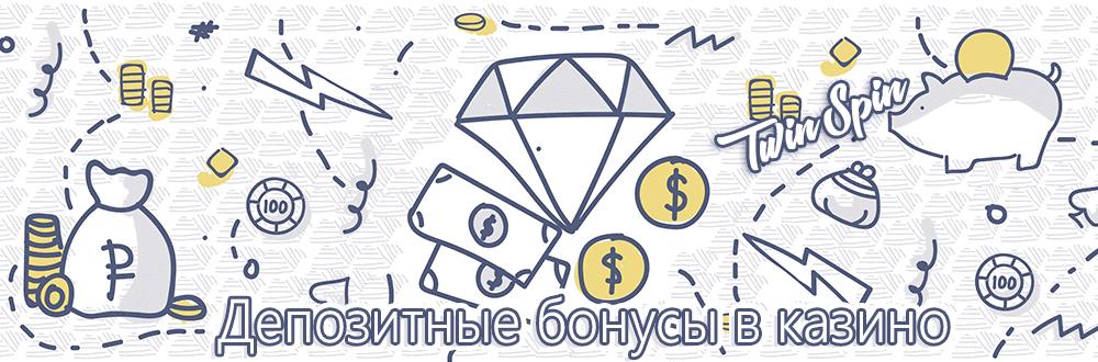 Бонусы за депозит в онлайн казино новый фильм про ограбление казино