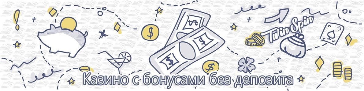 начальным на капиталом с онлайн казино деньги