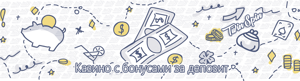 Бонусы за депозит в онлайн казино скачать казино вегас автоматы