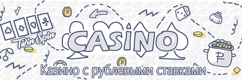 Казино с рублевыми ставкам депозит сочи казино