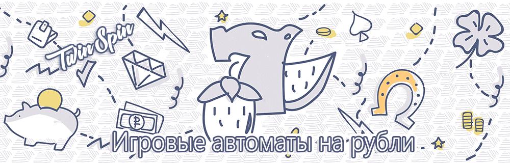 игровые автоматы на рубли