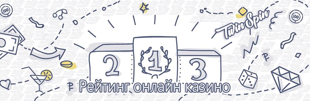 Рейтинги русскоязычных казино форумы заработка онлайн покером